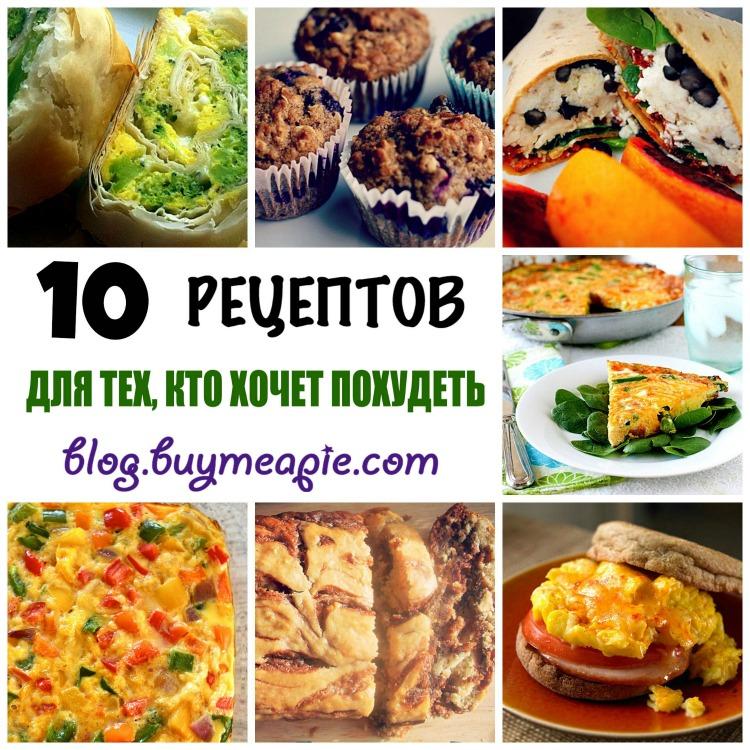 Горячая 10-ка рецептов для тех, кто хочет похудеть