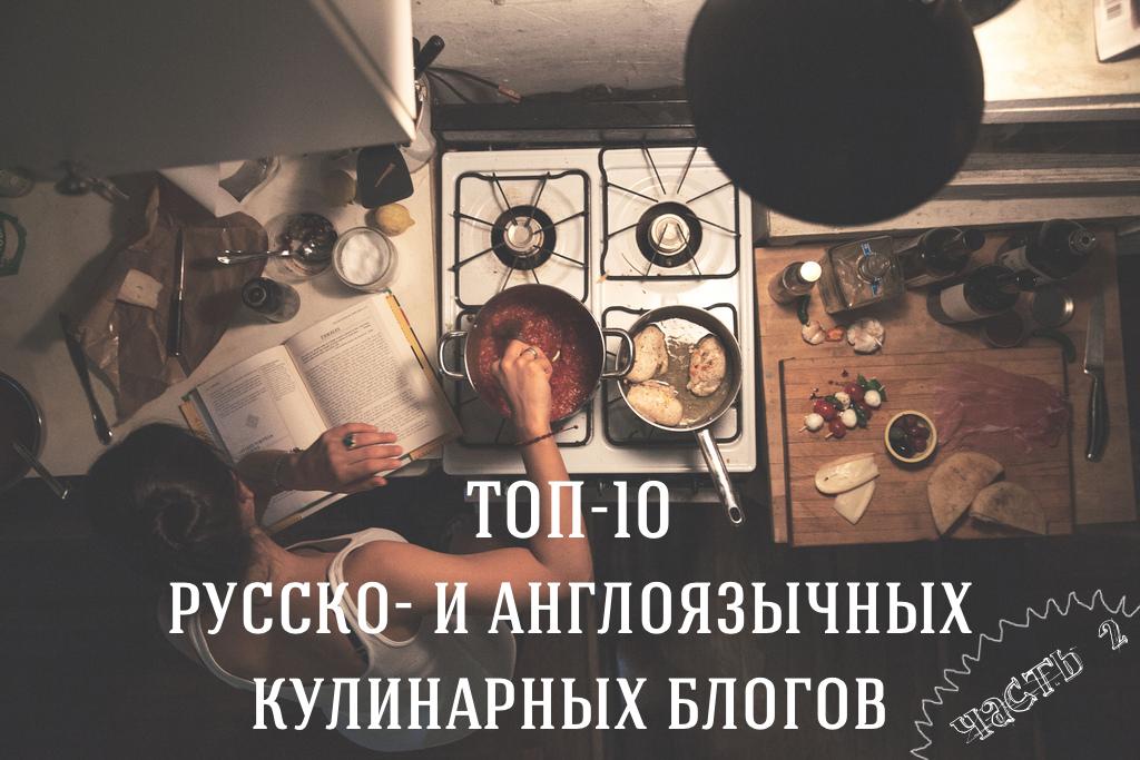 10 лучших русско- и англоязычных кулинарных блогов. Часть вторая.