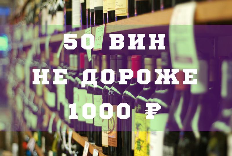 В поисках достойного вина на полке обычного супермаркета...