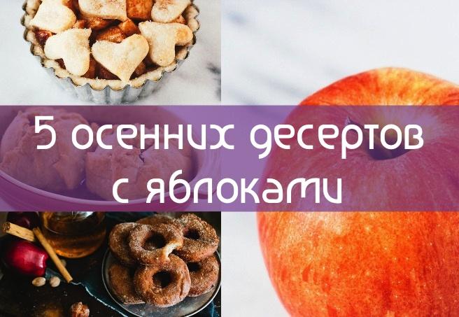 5 яблочных десертов, которые стоит попробовать на выходных