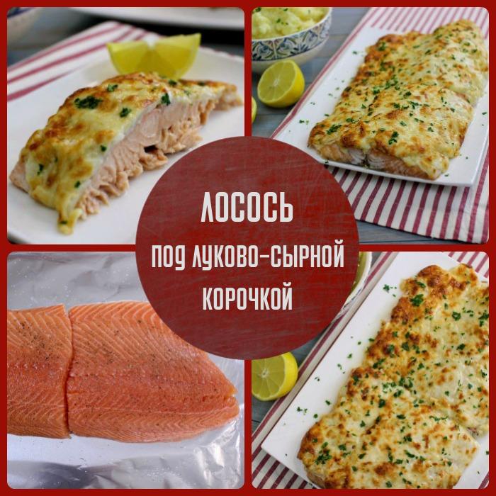 Филе из лосося под луково-сырной шубой