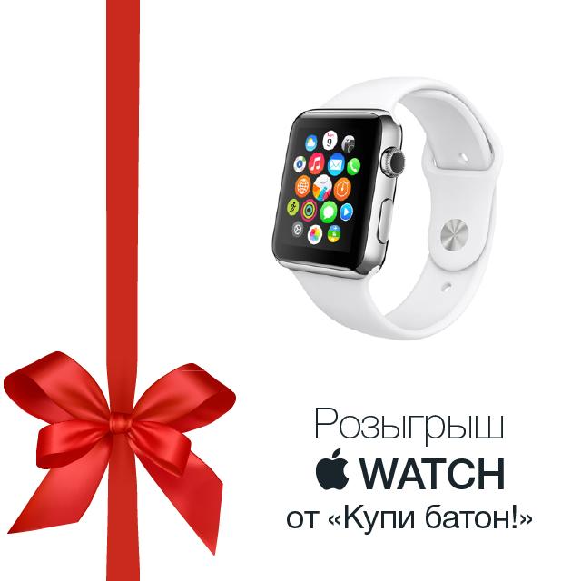 розыгрыш Apple Watch