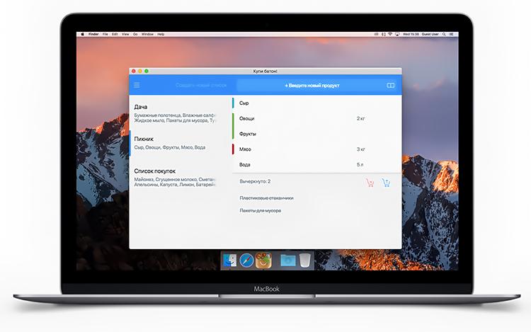 Купи батон! для Mac